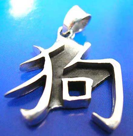 chinese twelve zodiac sign sterling silver pendant, the year of 'dog'