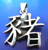 Chinese twelve zodiac sign sterling silver pendant, the year of 'PIG'